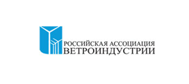 Russian Wind Industry Association